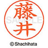 シャチハタ ネームペン用ネーム シルバー 既製 藤井 X-GPS 1740 フジイ 1個 (取寄品)