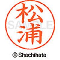 シャチハタ ネームペン用ネーム シルバー 既製 松浦 X-GPS 1819 マツウラ 1個 (取寄品)