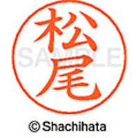 シャチハタ ネームペン用ネーム シルバー 既製 松尾 X-GPS 1820 マツオ 1個 (取寄品)