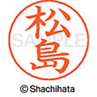シヤチハタ ネームペン用ネーム シルバー 既製 松島 X-GPS 1828 マツシマ 1個 シャチハタ