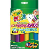 サンスター文具 うきうきぬりえ6色ペンセット ベーシック 8932184B 1セット(6色入り×2パック) (直送品)