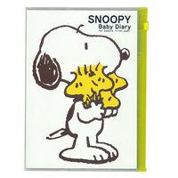サンスター文具 育児ダイアリーA5 SNOOPY ホワイト S2070596 1冊 (直送品)