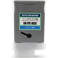 リサイクルインク シアン(キヤノン PFI-102C互換)