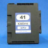 互換インク GC41Cタイプ シアン(リコー GC41C互換)
