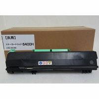 レーザートナーカートリッジ RICOH SP トナー6400Hタイプ 汎用品