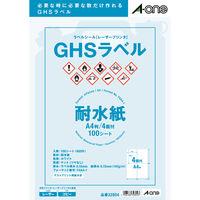 エーワン GHSラベル 耐水紙タイプA4 4面 32804 1袋(100シート入)