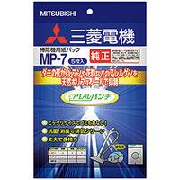三菱電機 純正 掃除機紙パック MP-7 5枚入