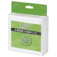 CD/DVD不織布ケース (100枚入)