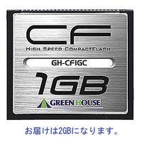 グリーンハウス コンパクトフラッシュ 2GB GH-CF2GC