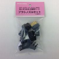 日本電興 ブラシノズルセット 1セット