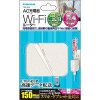 多摩電子工業 AC充電器+Wi-Fiルーター TSK15W