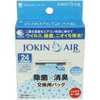 交換用二酸化塩素パック(JOKIN AIR Plus専用) ダイアンサービス