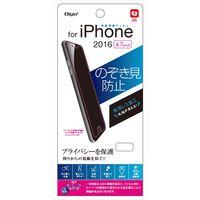 ナカバヤシ iPhone7用フィルム(のぞき見防止) SMF-IP162FLGPV