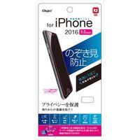 ナカバヤシ iPhone7Plus用フィルム(のぞき見防止) SMF-IP163FLGPV