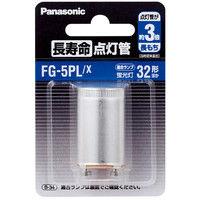 パナソニック 長寿命点灯管 P21形 FG5PLX 1箱(10個入)