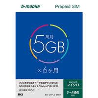 日本通信 bーmobile 5GB×6ヶ月SIMパッケージ(マイクロSIM) BM-GTPL3-6MM 1個  (直送品)