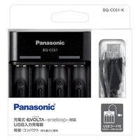 パナソニック 単3形単4形ニッケル水素電池専用USB入力充電器(黒) BQ-CC61-K 1台  (直送品)