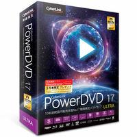 サイバーリンク PowerDVD 17 Ultra 通常版 DVD17ULTNM-001 1本  (直送品)