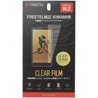 FREETEL KIWAMI用 多機能ディスプレイプロテクター FL-FTJ152D-AS 1個