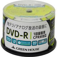 グリーンハウス DVDーR CPRM 録画用 4.7GB 1ー16倍速 50枚スピンドル インクジェット対応 GH-DVDRCB50 1個  (直送品)