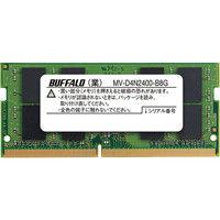 PC4ー2400(DDR4ー2400)対応 260Pin DDR4 SDRAM S.O.DIMM 8GB MV-D4N2400-B8G  (直送品)