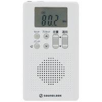 小泉成器 AM/FMラジオ ホワイト SAD-7218/W 1台(直送品)