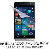HP(ヒューレット・パッカード) HP Elite x3 ASスクリーンプロテクター W8W94AA 1個  (直送品)