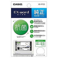 カシオ計算機 電子辞書・EXーword Yシリーズ用液晶保護フィルム XD-PF22 1台  (直送品)