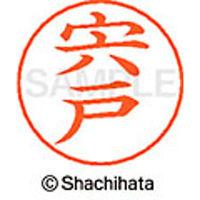 シャチハタ ネームペン用ネーム シルバー 既製 宍戸 X-GPS 2399 シシド 1個 (取寄品)