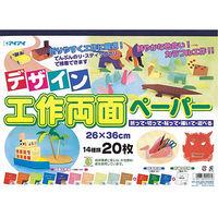 デザイン工作両面ペーパー DKR-600 2冊 エヒメ紙工 (直送品)