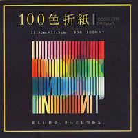 100色折紙11.5cm100枚 E-100C-03 1セット(500枚:100枚入り×5個) エヒメ紙工 (直送品)