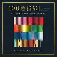 100色折紙17.5cm100枚 E-100C-05 1セット(300枚:100枚入り×3個) エヒメ紙工 (直送品)