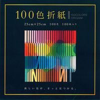 100色折紙25cm100枚 E-100C-06 1セット(200枚:100枚入り×2個) エヒメ紙工 (直送品)