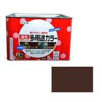 アサヒペン 油性多用途カラー 5L (こげ茶) 9016536(直送品)