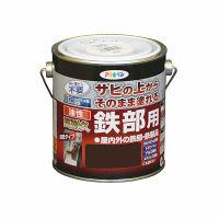 アサヒペン 油性高耐久鉄部用 0.7L (こげ茶) 9017841(直送品)