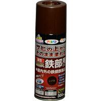 アサヒペン 油性高耐久鉄部用スプレー 300mL (こげ茶) 9017909 (直送品)