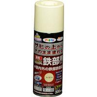 アサヒペン 油性高耐久鉄部用スプレー 300mL (アイボリー) 9017911 (直送品)