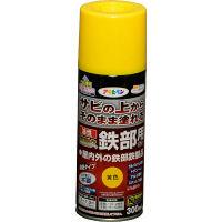 アサヒペン 油性高耐久鉄部用スプレー 300mL (黄色) 9017912 (直送品)
