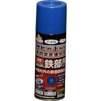 アサヒペン 油性高耐久鉄部用スプレー 300mL (青) 9017914 (直送品)