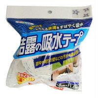 アサヒペン 結露の吸水テープ 6cm×1.8m KB-62 (直送品)