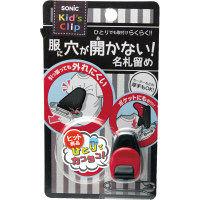 ソニック キッズクリップ 服に穴が開かない 名札留め ブラック SK-2138-D 3個 (直送品)