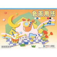 ショウワノート B4色画用紙 054997 2冊 (直送品)