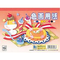 ショウワノート B6色画用紙 057997 10冊 (直送品)