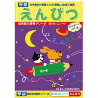 学研ステイフル おけいこノート(えんぴつ) N02564 5冊 (直送品)