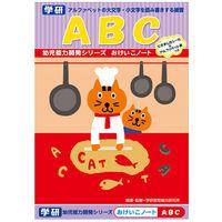 学研ステイフル おけいこノート(ABC) N02568 5冊