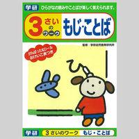 学研ステイフル 3才のワーク(もじことば) N04547 3冊 (直送品)