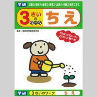 学研ステイフル 3才のワーク(ちえ) N04549 3冊 (直送品)