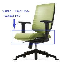 SIDIZ T30チェア用 シートカバー グリーン 1個 (直送品)