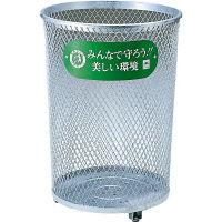 山崎産業 パークくずいれ80(溶融亜鉛メッキ) (直送品)