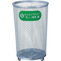 山崎産業 パークくずいれ80S(溶融亜鉛メッキ) (直送品)